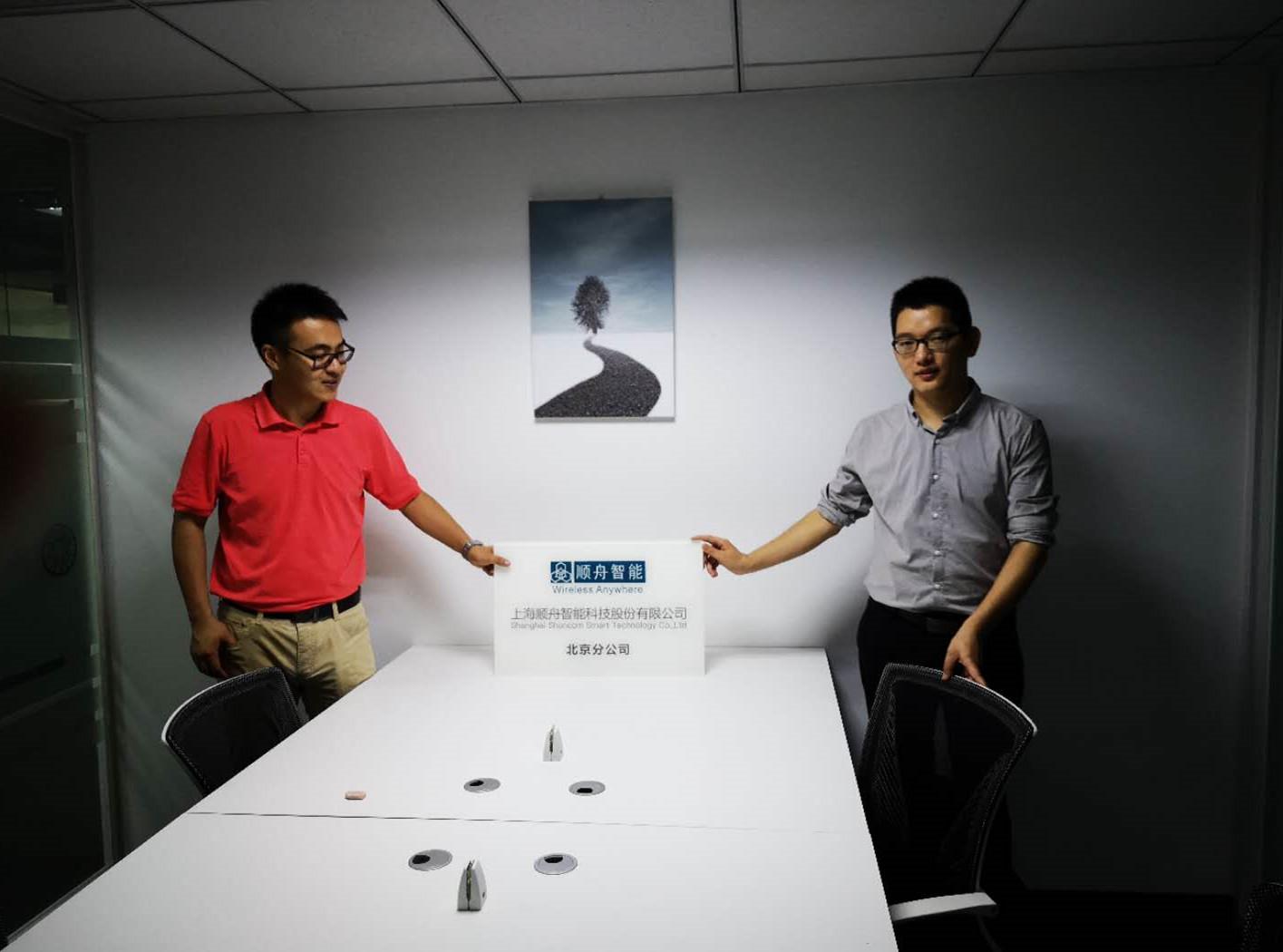 喜讯 | 新突破,新征程  顺舟智能北京分公司正式成立