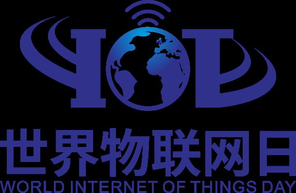 2018年首届世界物联网日:万物赋能·智领未来