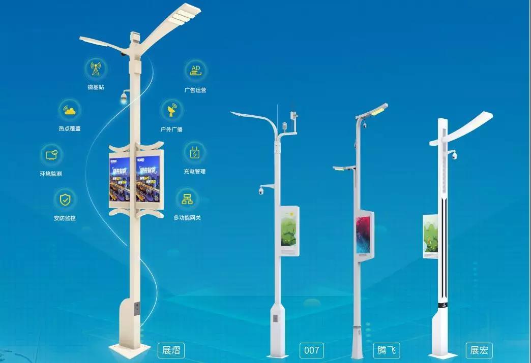 智慧灯杆,5G智慧灯杆