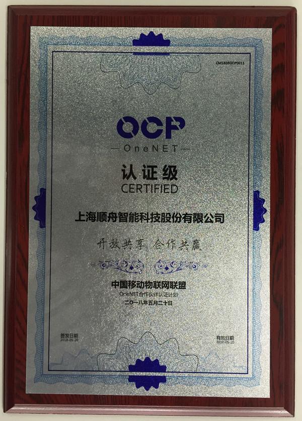 【喜讯】顺舟智能获中国移动OneNET认证级(OCP)企业授牌