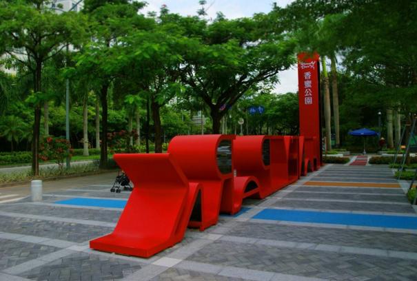 深圳香蜜公园智慧园区项目_智慧灯杆_顺舟